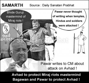 Avhad to protect Miraj riots mastermind Bagawan and Pawar to protect Avhad !