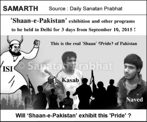'Shaan-e-Pakistan' exhibition and other programs to be held in Delhi for 3 days from September 10, 2015 !